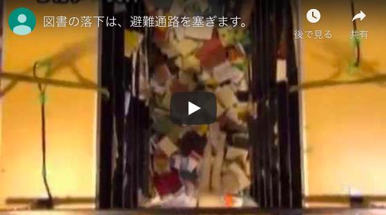 図書の落下は、避難通路を塞ぎます