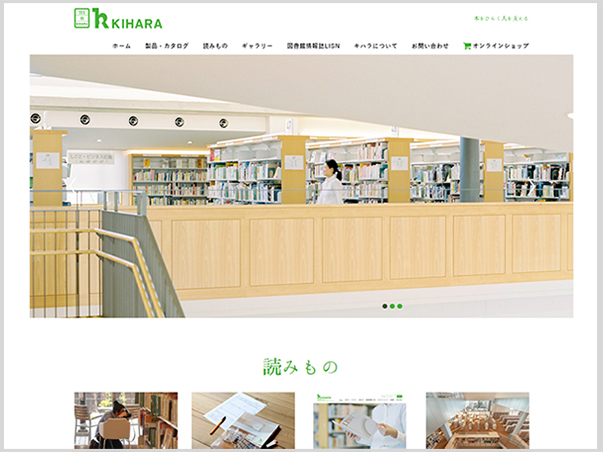 KIHARAホームページ
