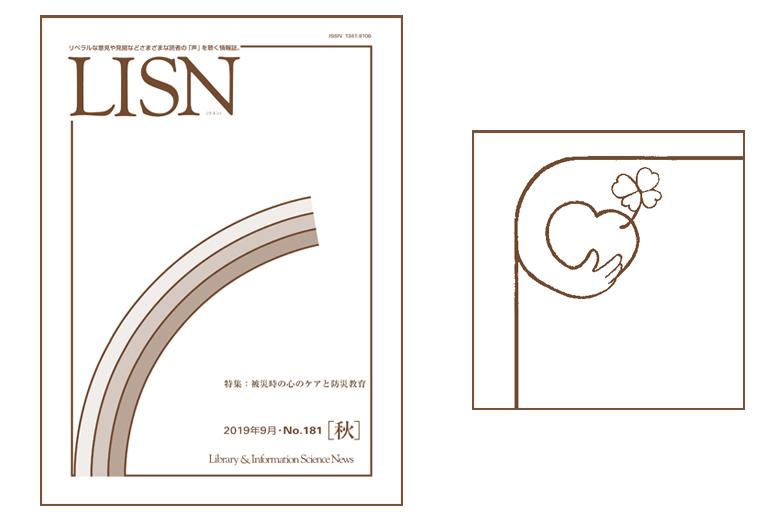 LISN181号表紙・イラスト©キハラ株式会社