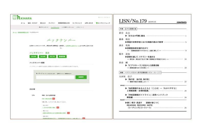 LISNバックナンバー検索©キハラ株式会社