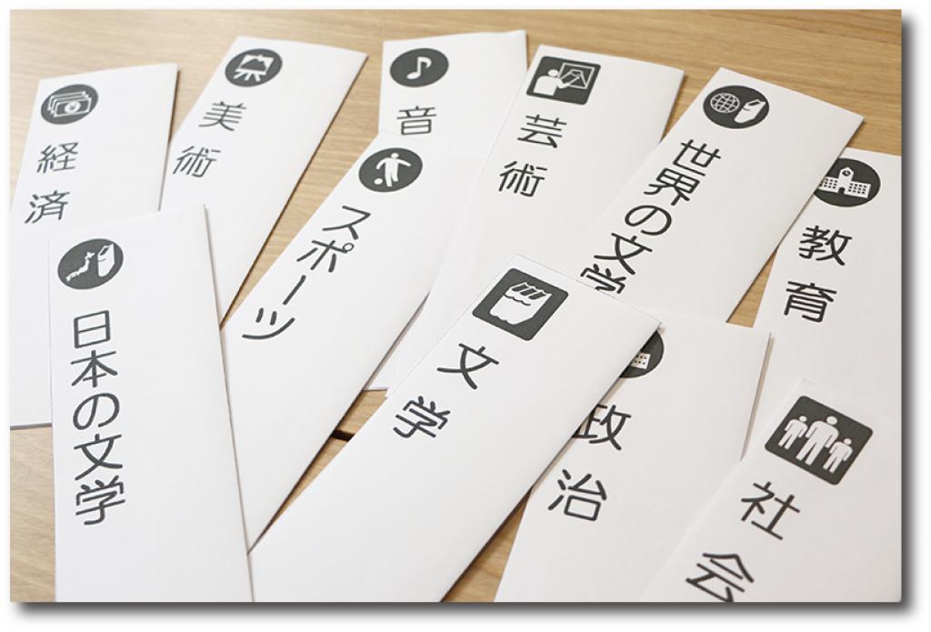 差込表示板用NDCピクトグラムテンプレート制作例©キハラ株式会社