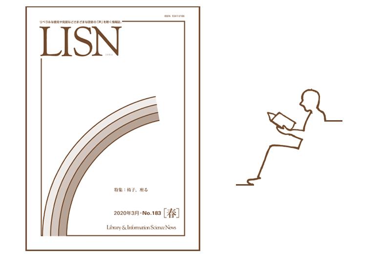 LISNNo.183表紙・イラスト©キハラ株式会社