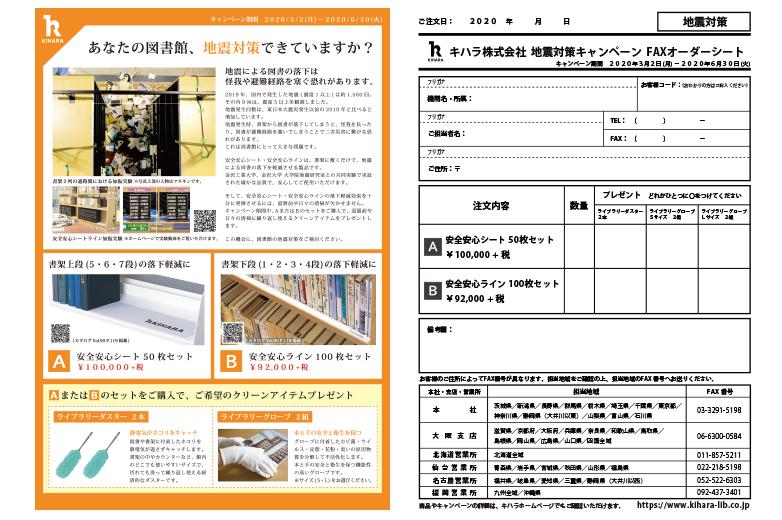地震対策キャンペーン・注文用紙©キハラ株式会社©キハラ株式会社
