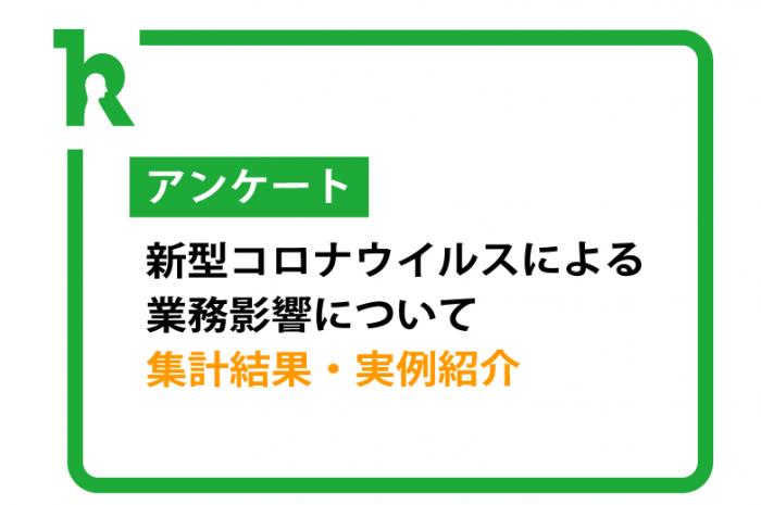 「新型コロナウイルスによる業務影響について」アンケート集計結果・実例紹介©キハラ株式会社