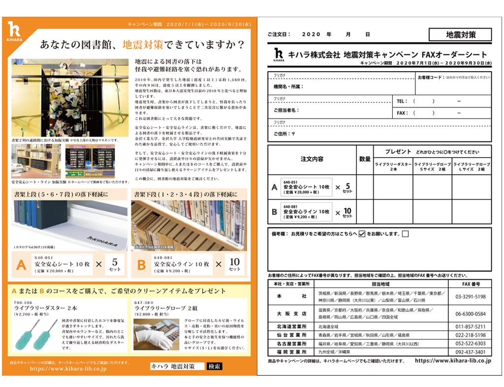 地震対策キャンペーン・注文用紙©キハラ株式会社