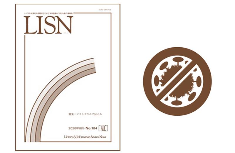 LISN No.184 表紙・イラスト©キハラ株式会社