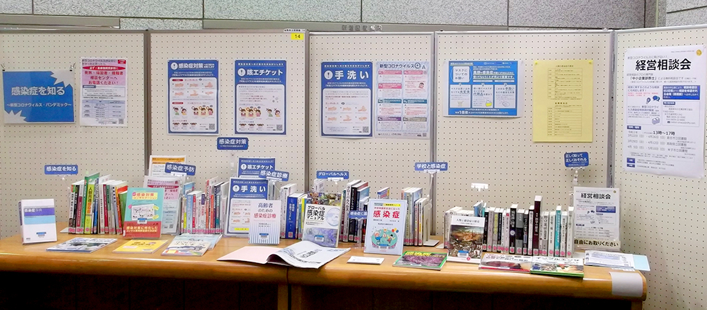 松田 啓代「鳥取県立図書館発 新型コロナウイルス対応レポート」©キハラ株式会社