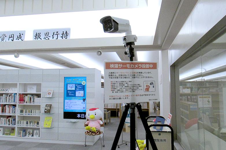 牧 幸男「コロナ禍における鶴見大学および図書館の取り組み」サーモカメラを設置©キハラ株式会社