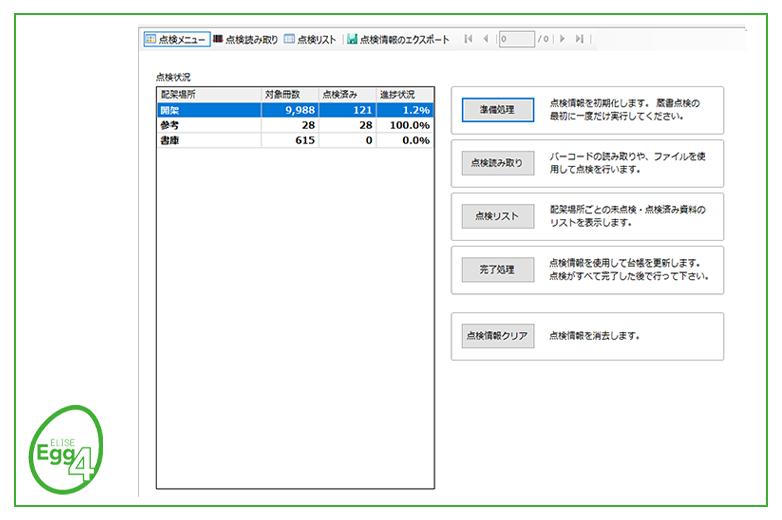 ELISE-Egg4蔵書点検作業リスト©キハラ株式会社