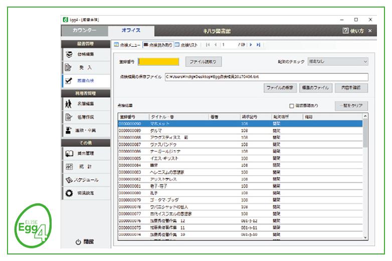 ELISE-Egg4蔵書点検画面©キハラ株式会社