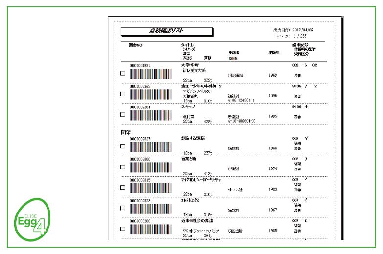 ELISE-Egg4点検確認画面©キハラ株式会社