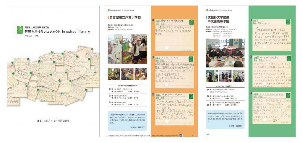 「笑顔を届けるプロジェクト ㏌ school library 」©キハラ株式会社