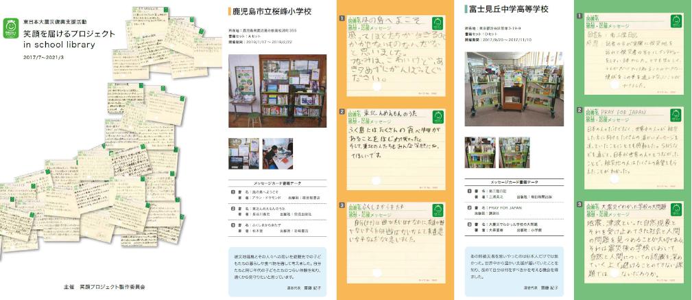 「笑顔を届けるプロジェクト ㏌ school library 」最終報告 ©キハラ株式会社
